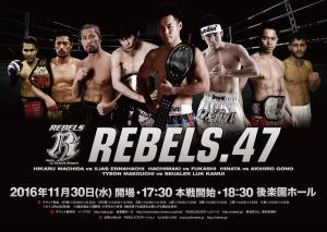 poster_rebels47-01