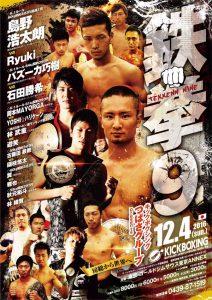 161204ma-kick-poster